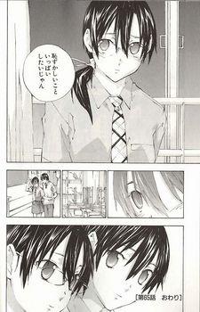ゆびさきミルクティー86.jpg