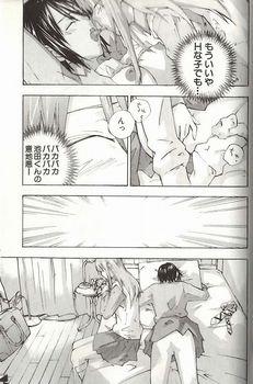 ゆびさきミルクティー93.jpg