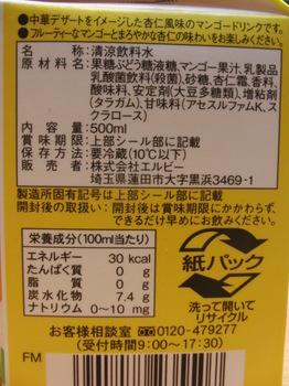 杏仁マンゴー4.JPG